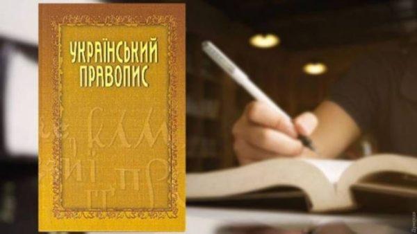 Новое украинское правописание не отменят до конца нынешнего ВНО, – Кабмин
