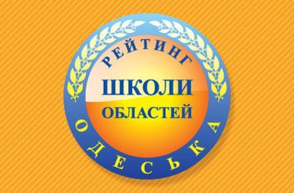 Одна из школ Арцизской громады вошла в ТОП-10 лучших в Одесской области по результатам ВНО-2020.