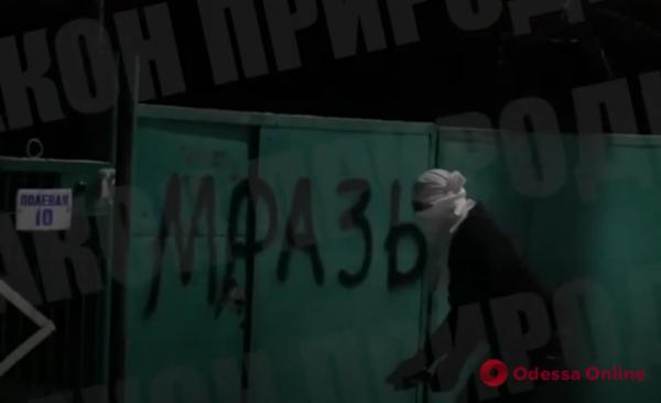 Под Одессой активисты разрисовали забор и жгли шины возле дома живодера