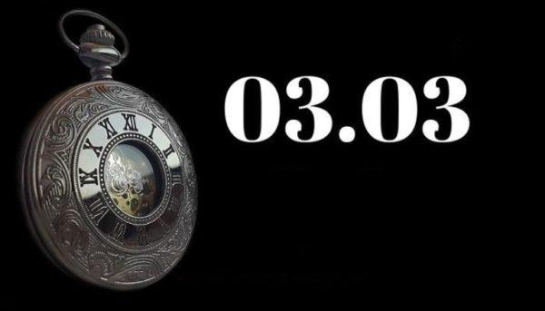 Сегодня необычный день: в чём особенность  зеркальной даты 03.03?
