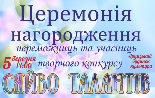 В Арцизе состоится награждение победителей творческого конкурса, приуроченного к Международному женскому дню