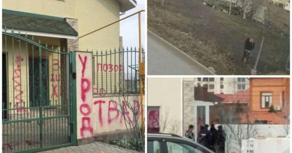 Разрисовали дом живодера в Царском селе: полиция открыла уголовное производство