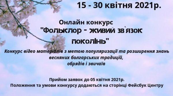 В Болграде объявлен онлайн-конкурс болгарских народных праздников