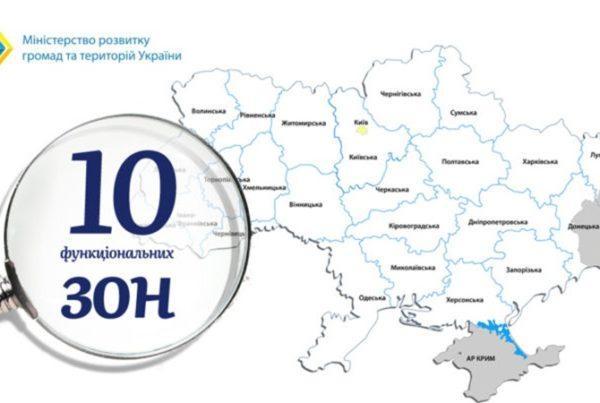 Минрегион разделит Украину на десять функциональных зон
