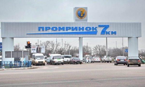 """На рынке """"7 километр"""" со стрельбой ограбили предпринимателей на 14 млн гривен"""