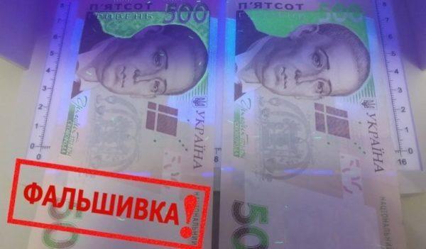 Будьте внимательны: по Украине «гуляют» фальшивые 500 гривен