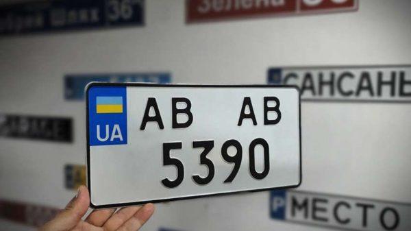 В Украине изменились правила выдачи автомобильных номеров