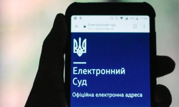 """В Украине запустят """"суд в смартфоне"""""""
