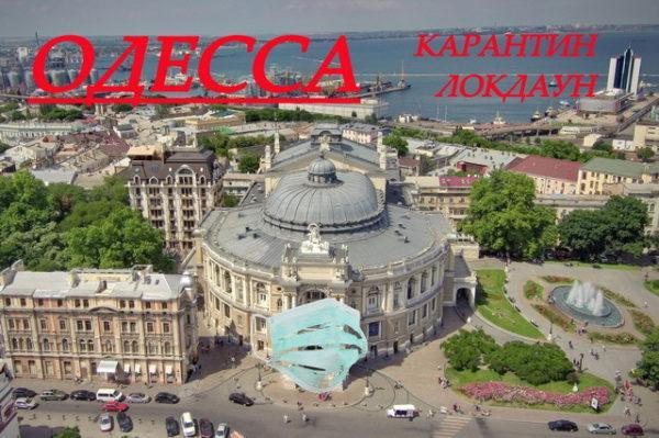 Одесская область будут в красной зоне карантина на протяжении двух или трех недель