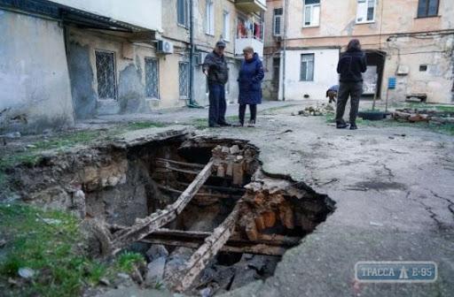 Двор дома в Одессе провалился под землю