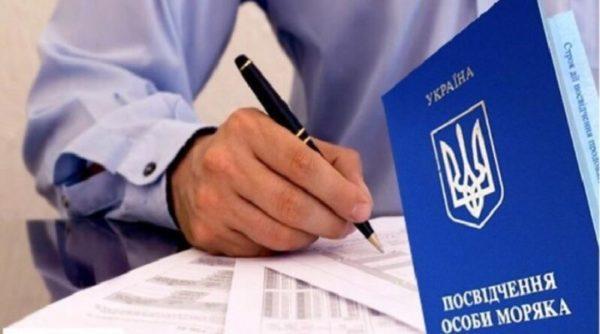 В Украине на законодательном уровне упрощается система дипломирования моряков