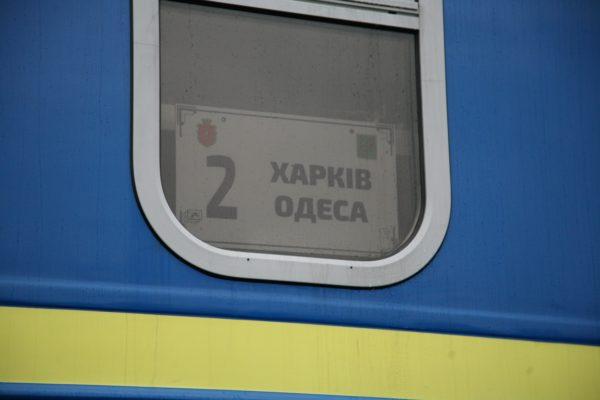 На майские праздники дополнительные поезда свяжут Харьков и Одессу
