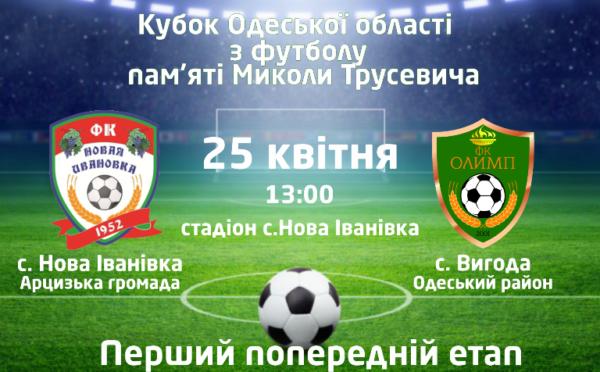 Футболисты-аматоры из Арцизской громады примут участие в областном кубке