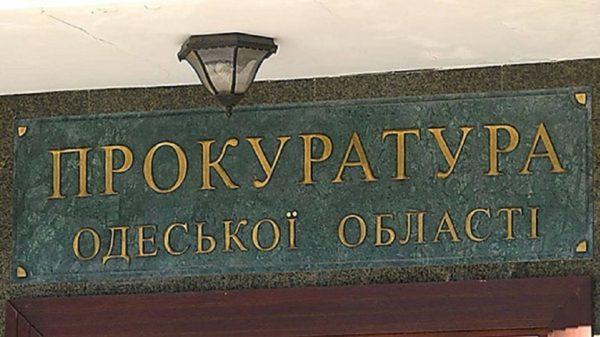 Аттестацию не прошла почти треть одесских прокуроров