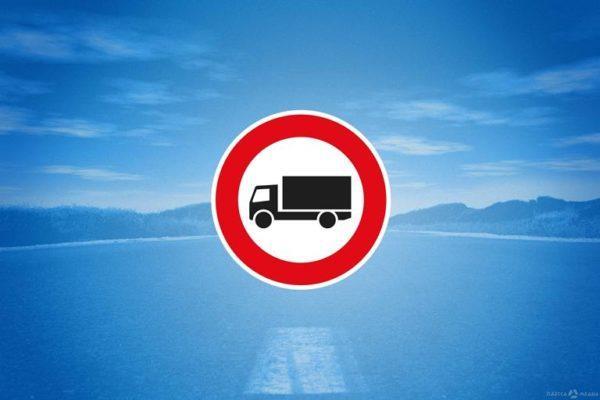 Теперь в Одессе запрещено грузовое движение по улицам города в час пик