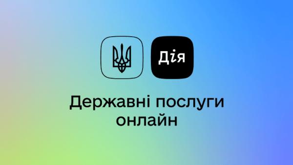 «Дія» обновляется: чего ожидать украинцам в ближайшее время