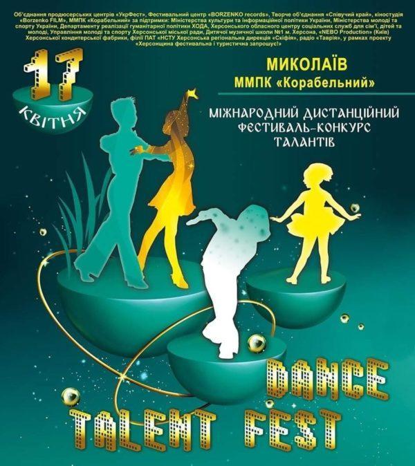 Арцизский хореографический ансамбль «Эдельвейс» стал призером в Международном дистанционном фестивале