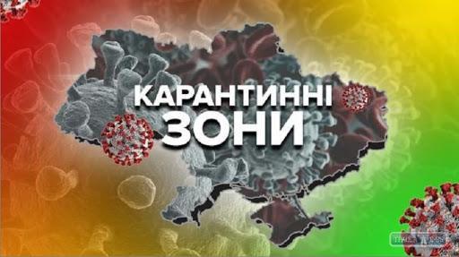 Минздрав опубликовал новое карантинное зонирование в Украине
