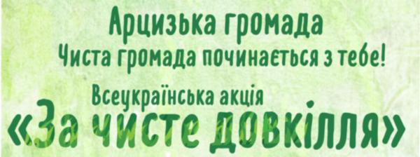 Жители Арцизской громады вышли на субботник (ФОТО)