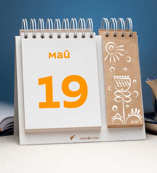 19 мая: какой сегодня праздник?