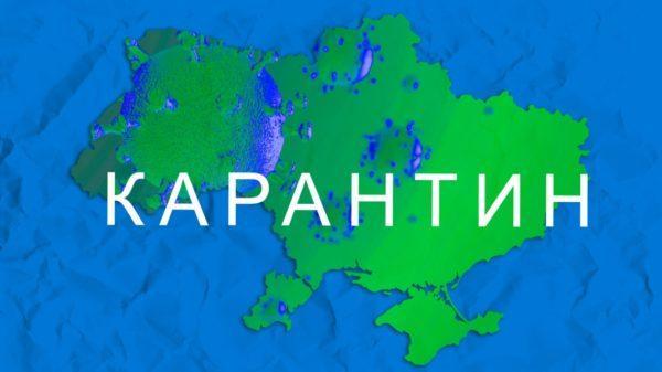 Минздрав Украины обновил карантинное зонирование