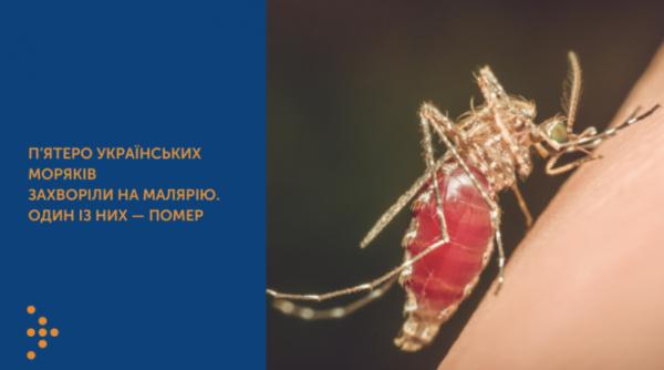 Пятеро украинских моряков заболели малярией, еще один — мужчина из Одесской области — скончался