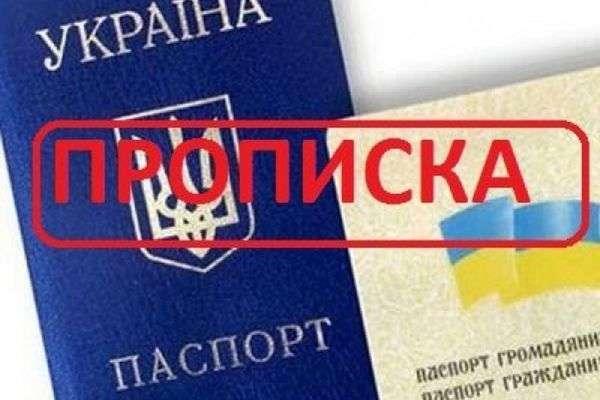 В Украине отменяются штамп в паспорте и справка о прописке к ID-карте