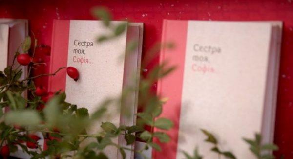 В Измаиле прошла презентация книги об истории взаимоотношений между украинцами и болгарами