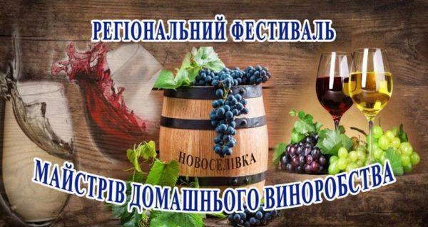 В Саратской Новоселовке пройдет масштабный фестиваль домашнего вина