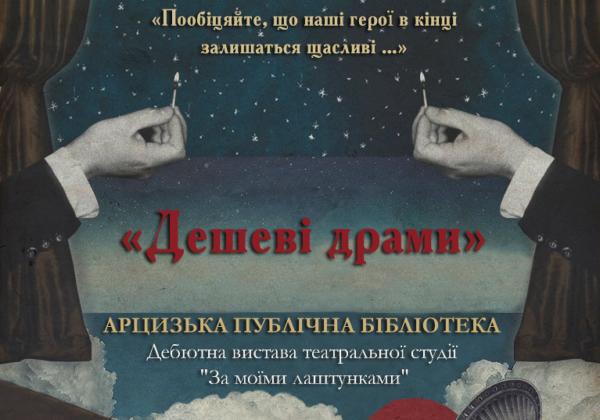 В Арцизcкой громаде состоится дебют спектакля