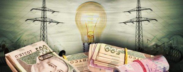 С 1 июля в Украине введут новый тариф на электроэнергию: названа стоимость