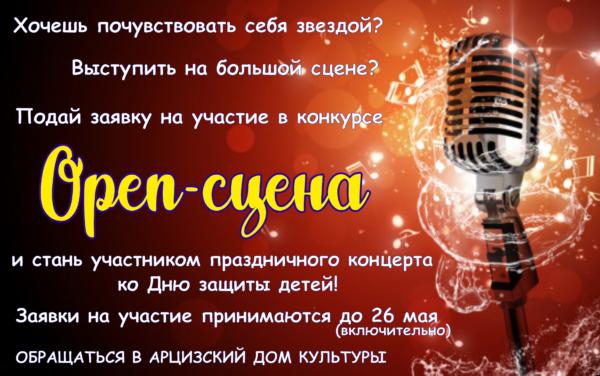 В Арцизской громаде объявлен конкурс детских талантов