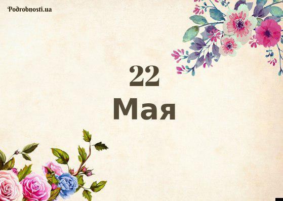 22 мая: какой сегодня праздник?