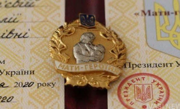 76 жительниц Одесской области удостоены звания «Мать-героиня»