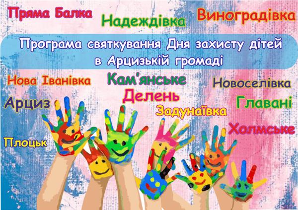 В Арцизской громаде отметят Международный день защиты детей (АНОНС)