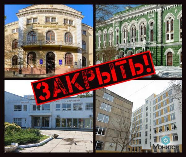 Суд постановил закрыть все здания Одесского университета им. Мечникова
