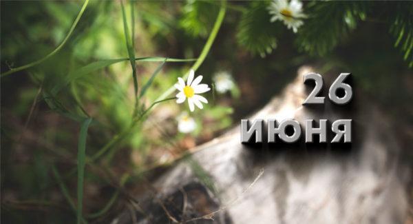 26 июня: какой сегодня праздник?