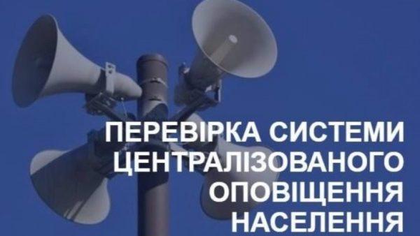 16 июня в Арцизе проверят систему централизованного оповещения.
