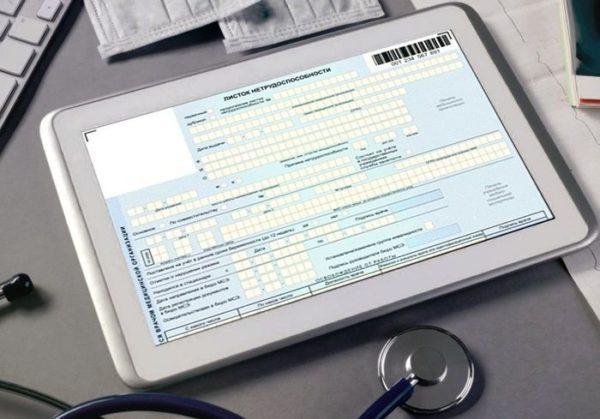 В Украине заработали электронные больничные