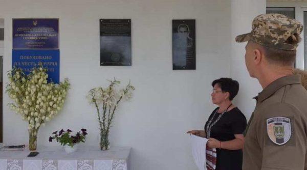 В селе Лески Килийской громады открыли мемориальную доску погибшему земляку-герою