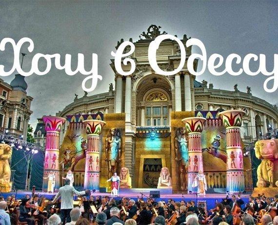Традиционные фестивали  «Хочу в Одессу» стартуют уже на этой неделе