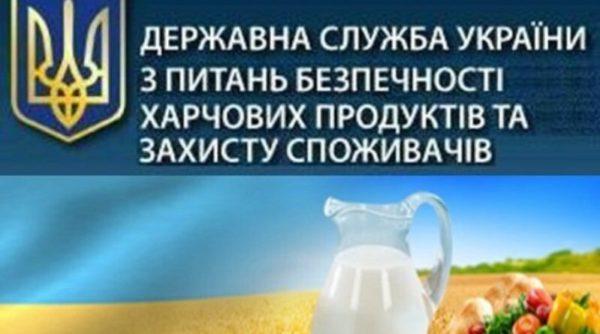 Госпродпотребслужба Украины вернется в структуру Минагрополитики