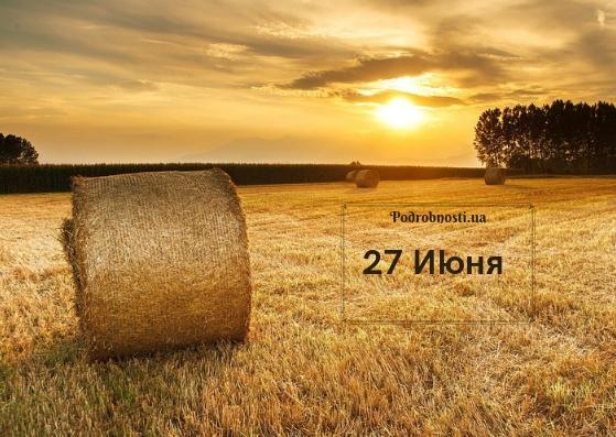 27 июня: какой сегодня праздник?