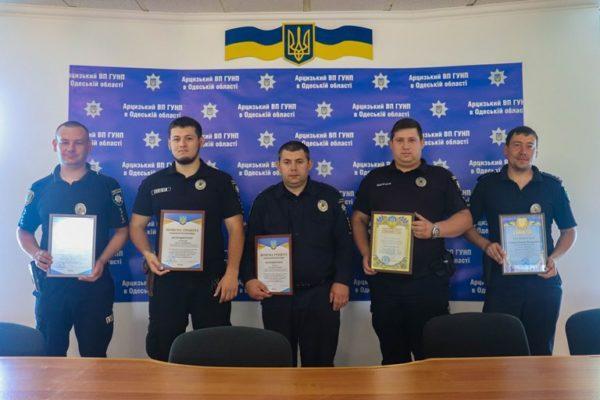 В Арцизской громаде поздравили участковых инспекторов полиции