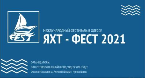 В Одессе состоится яхт-фестиваль международного формата