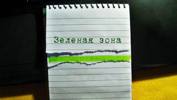 Все области Украины остаются в зеленой зоне