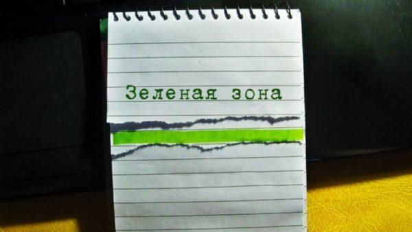 COVID-19: Одесская область теперь в «зеленой» зоне