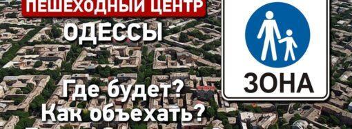В центре Одессы появится самая большая пешеходная зона в Украине