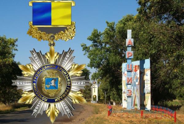 В Арцизской громаде будет учреждено звание «Почетный гражданин Арцизской городской территориальной громады»
