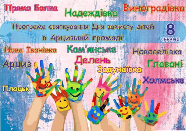 8 июня в Арцизской громаде запанировано проведение детских развлекательных мероприятий